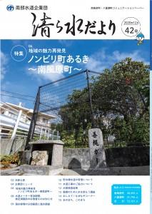 1120_nanbu【校了】_01